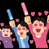 【ジャニーズ】キンプリ岩橋玄樹はジャイアンツファン!ポスト亀梨?