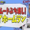 【西武】山川穂高=村田修一説!KYホームラン、ピアノ、右打者など共通点