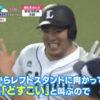 【西武】山川穂高のどすこいポーズ2019!新パフォーマンスは封印!