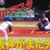阪神はなぜハマスタ(横浜スタジアム)で強い!選手別成績はどう?