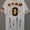 【巨人】吉川尚輝はマイルドヤンキー・オラオラに人気?刺繍ユニ、腰パン