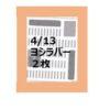 【巨人】東京ドーム招待券(指定席D)の引き換えシート貼りは?