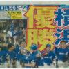 横浜優勝がうざい!ツイッターでうっとうしいと嘆くファン増加!