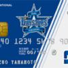 【ベイスターズのクレジットカードで先行チケット販売】横浜DeNAのjcbで特典やメリット2020!